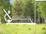 Современный город Ковров - это второй по...